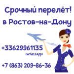 Срочный перелёт в Ростов-на-Дону!